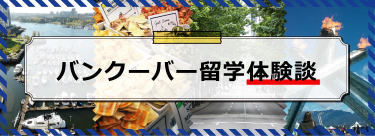 バンクーバー留学体験談